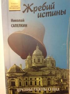 Сапелкин Н.С. Жребий истины. 2012