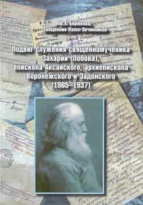 Подвиг служения священномученика Захарии (Лобова), епископа Аксайского, архиепископа Воронежского и Задонского (1865-1937)
