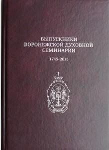 Материалы к биографическому справочнику о выпускниках Воронежской семинарии