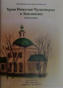 Храм Николая Чудотворца в Землянске: вехи истории
