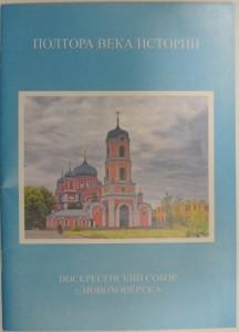 К 150-летию Воскресенского собора г. Новохоперска