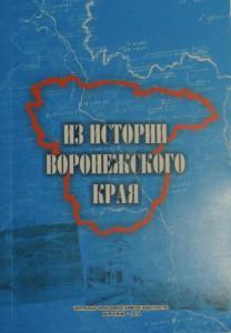 Из истории Воронежского края