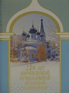 Фотоальбом о Воронежской духовной семинарии
