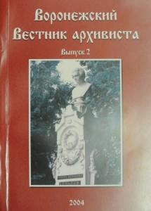 Воронежский вестник архивиста