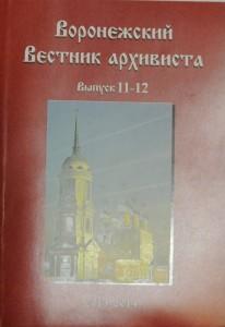 Воронежский вестник архивиста.