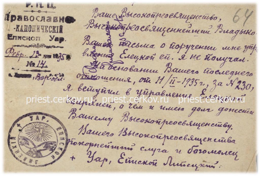 Автографи_Документы-из-делопроизводства