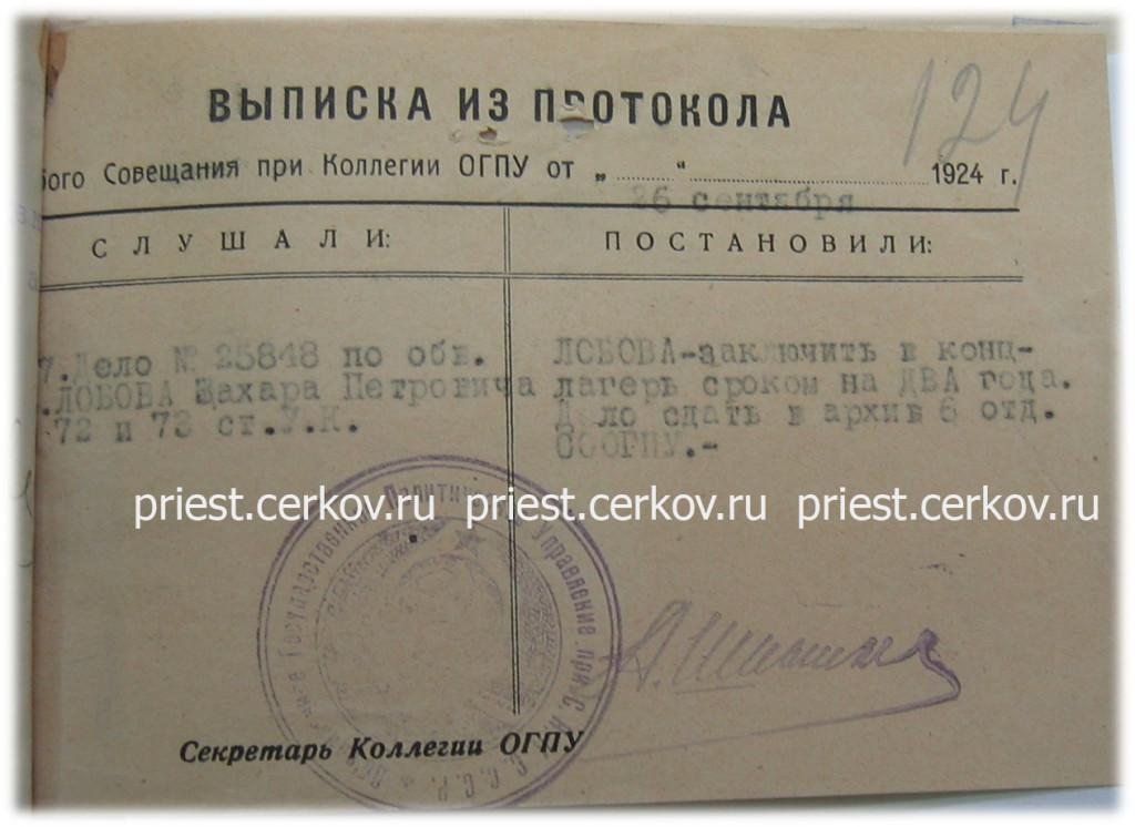 Выписка-из-протокола_1924-год