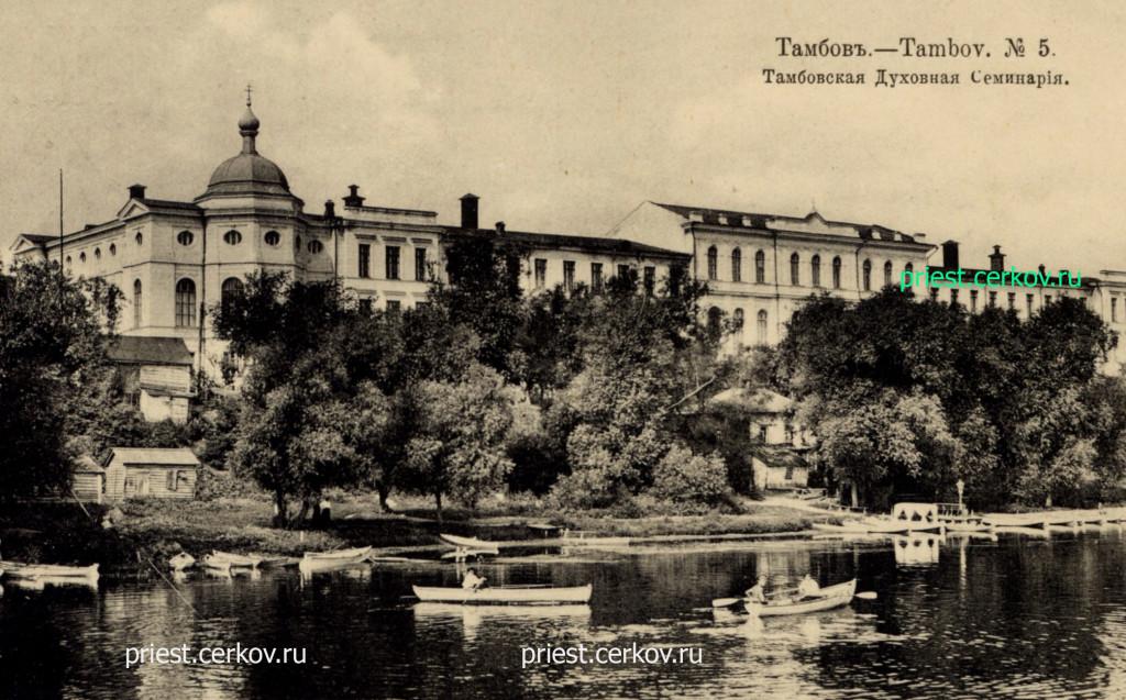 Здание-Тамбовской-духовной-семинарии