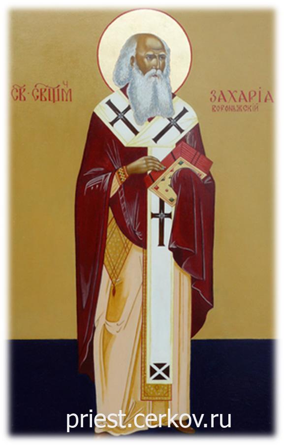 Икона священномученика Захарии (Лобова)