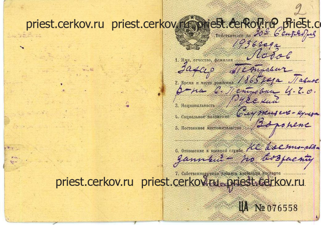 Паспорт гражданина Лобова_1933