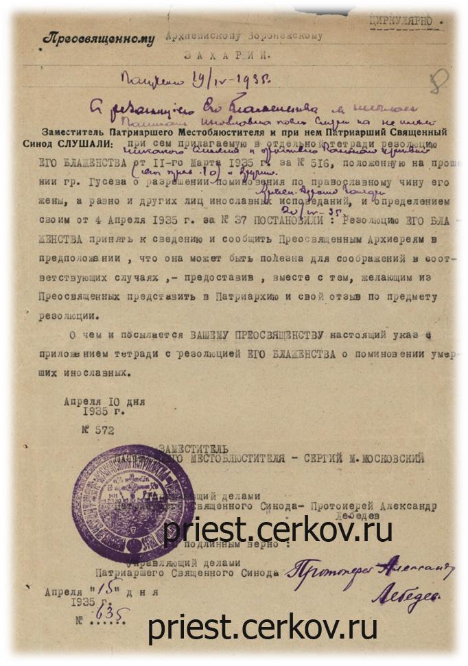 Циркулярное-письмо-митрополита-Сергия-Страгородского-о-поминовении-инославных-15-апреля-1935